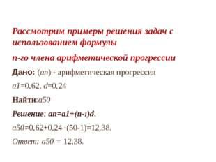 Рассмотрим примеры решения задач с использованием формулы n-го члена арифмети