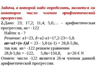 Задача, в которой надо определить, является ли некоторое число членом арифмет