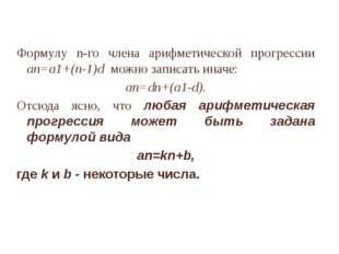 Формулу n-го члена арифметической прогрессии an=a1+(n-1)d можно записать инач