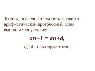 То есть, последовательность является арифметической прогрессией, если выполн