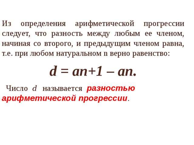 Из определения арифметической прогрессии следует, что разность между любым ее...