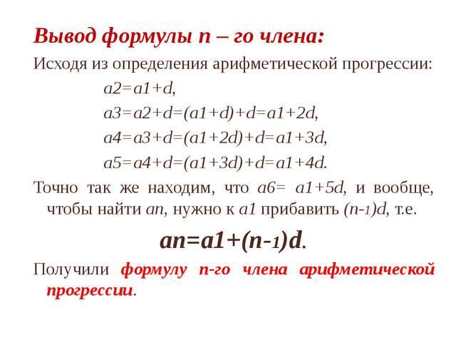 Вывод формулы n – го члена: Исходя из определения арифметической прогрессии:...