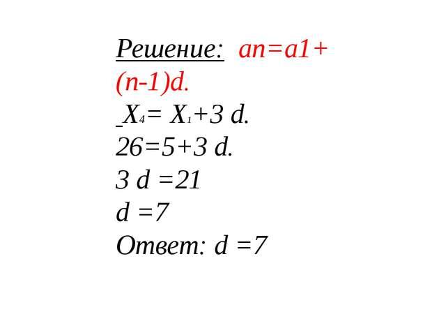Решение: an=a1+(n-1)d. Х4= Х1+3 d. 26=5+3 d. 3 d =21 d =7 Ответ: d =7