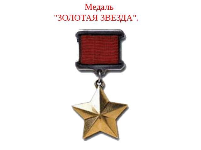 """Медаль """"ЗОЛОТАЯ ЗВЕЗДА""""."""