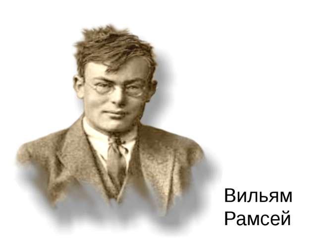 Вильям Рамсей