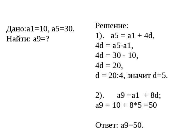 Дано:a1=10, a5=30. Найти: a9=? Решение: 1). а5 = а1 + 4d, 4d = a5-a1, 4d = 30...