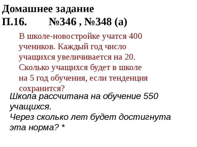 Домашнее задание П.16. №346 , №348 (а) Школа рассчитана на обучение 550 учащи...