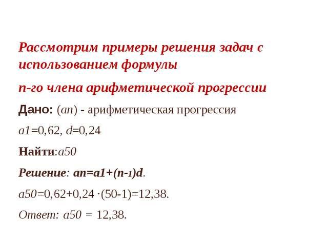Рассмотрим примеры решения задач с использованием формулы n-го члена арифмети...