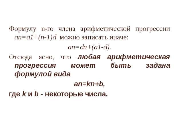 Формулу n-го члена арифметической прогрессии an=a1+(n-1)d можно записать инач...
