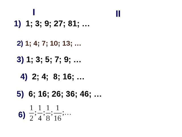 2) 1; 4; 7; 10; 13; … 3) 1; 3; 5; 7; 9; … 1) 1; 3; 9; 27; 81; … 4) 2; 4; 8; 1...
