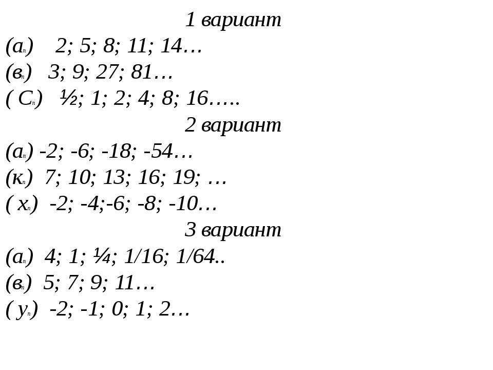 1 вариант (ап) 2; 5; 8; 11; 14… (вп) 3; 9; 27; 81… ( Сп) ½; 1; 2; 4; 8; 16….....