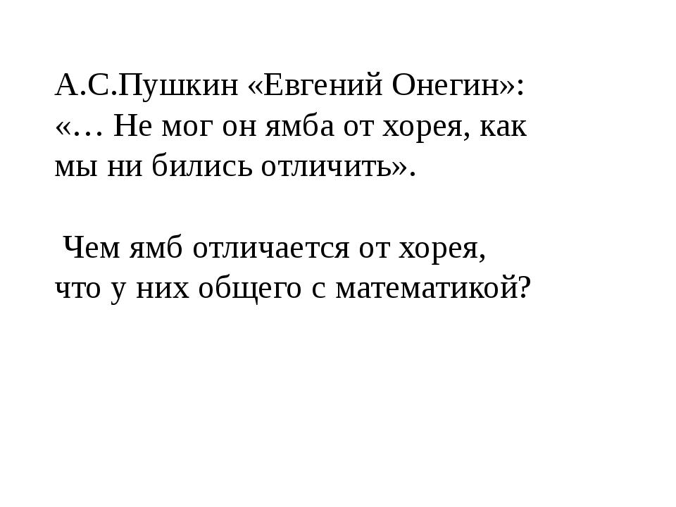 А.С.Пушкин «Евгений Онегин»: «… Не мог он ямба от хорея, как мы ни бились отл...