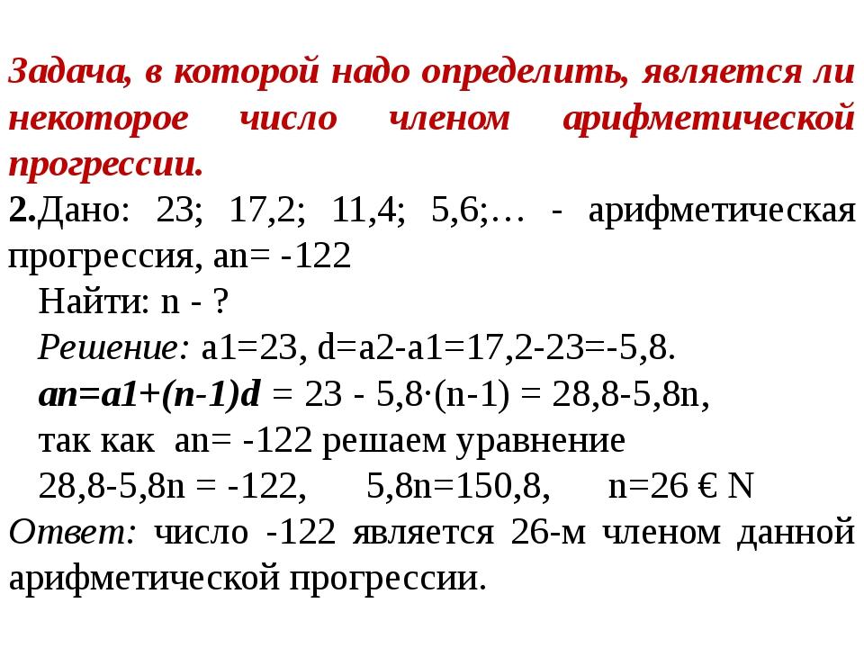 Задача, в которой надо определить, является ли некоторое число членом арифмет...