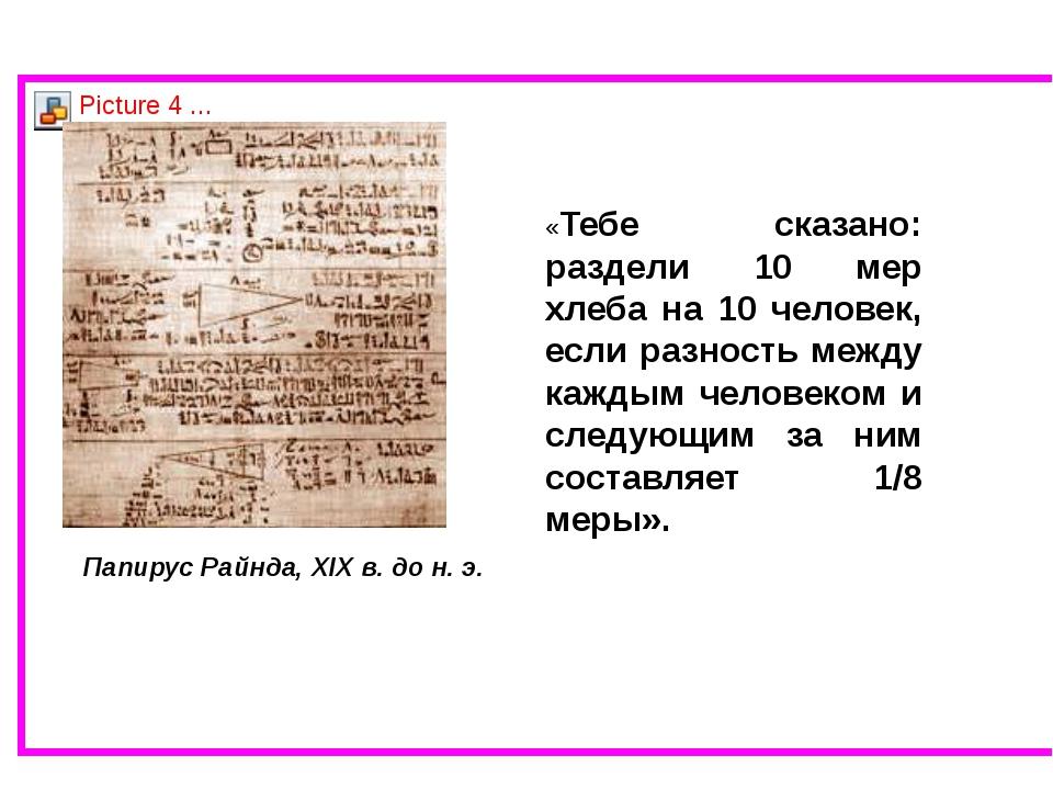 Папирус Райнда, XIX в. до н. э. «Тебе сказано: раздели 10 мер хлеба на 10 чел...