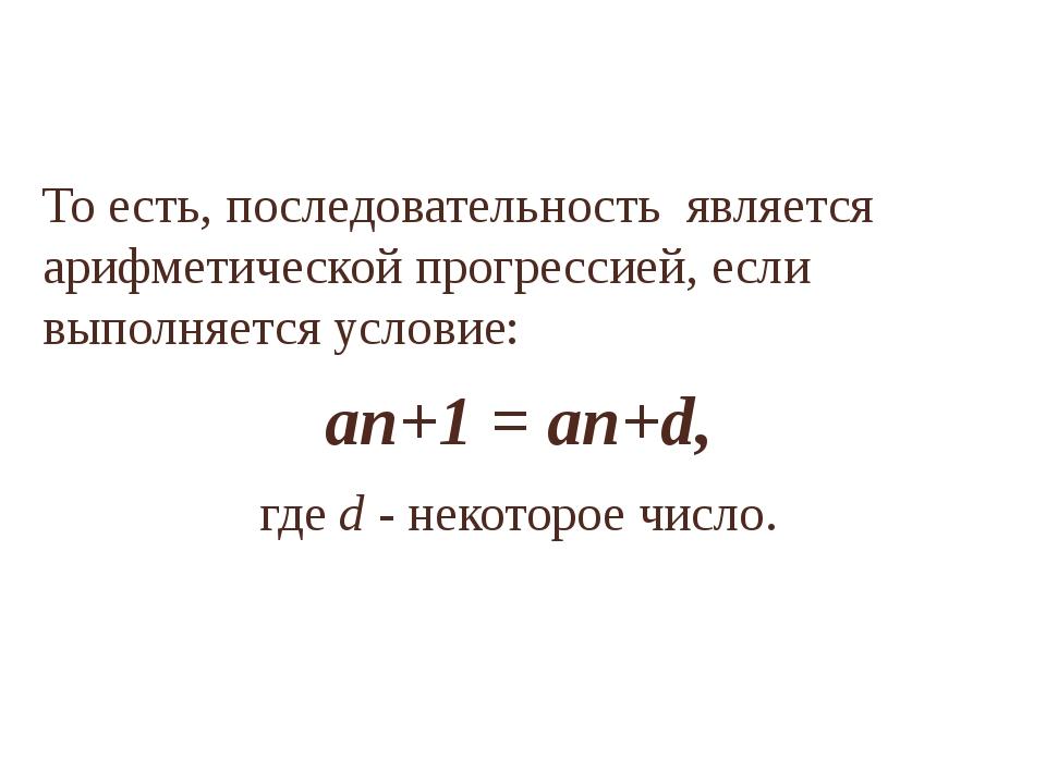 То есть, последовательность является арифметической прогрессией, если выполн...