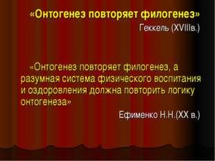«Онтогенез повторяет филогенез» Геккель (XVIIIв.) «Онтогенез повторяет филоге