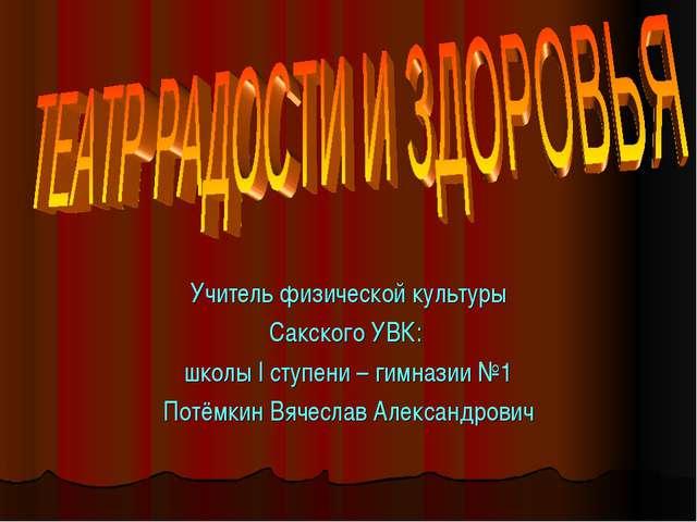 Учитель физической культуры Сакского УВК: школы I ступени – гимназии №1 Потём...