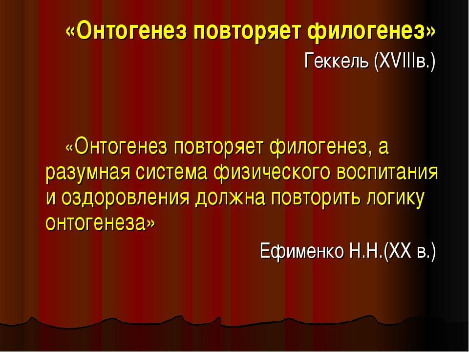 «Онтогенез повторяет филогенез» Геккель (XVIIIв.) «Онтогенез повторяет филоге...