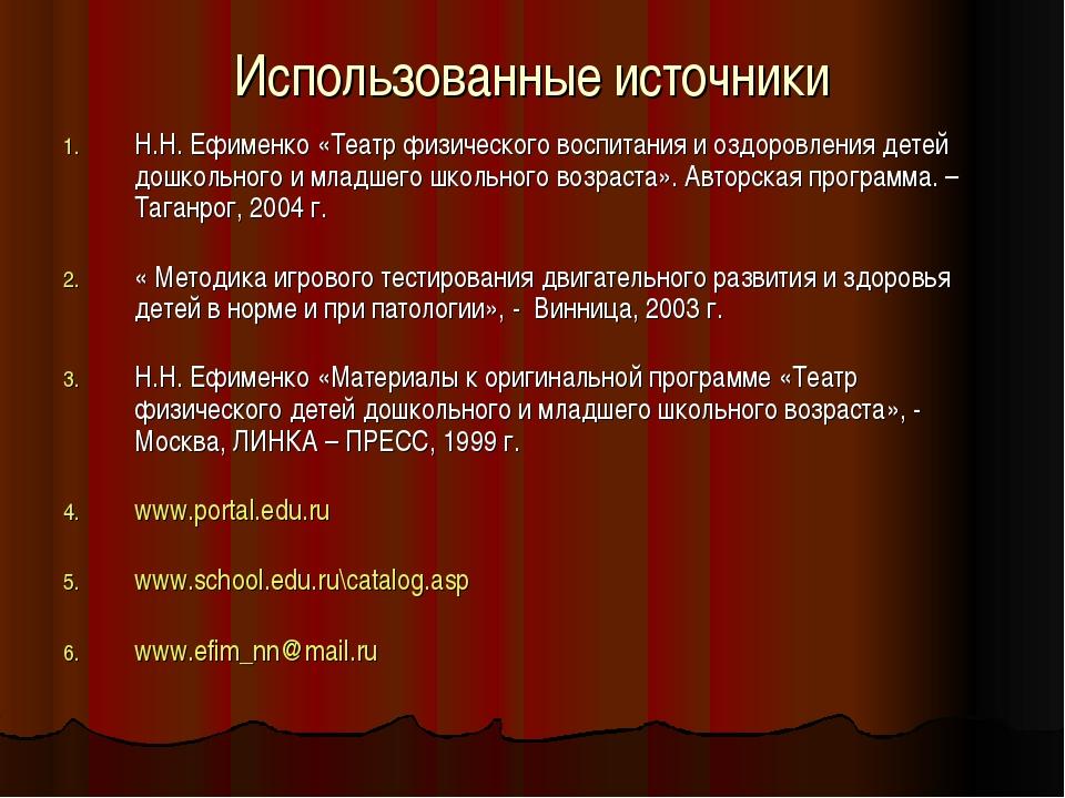 Использованные источники Н.Н. Ефименко «Театр физического воспитания и оздоро...