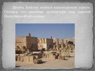 Дворец Хишама являлся национальным парком. Сегодня, это памятник архитектуры