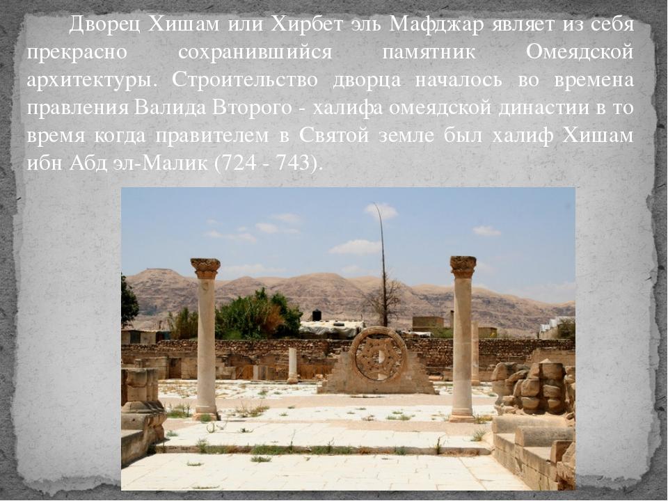 Дворец Хишам или Хирбет эль Мафджар являет из себя прекрасно сохранившийся...