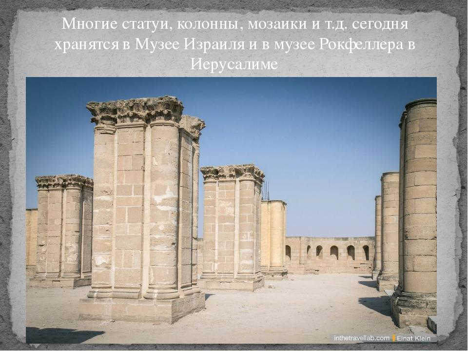 Многие статуи, колонны, мозаики и т.д. сегодня хранятся в Музее Израиля и в м...