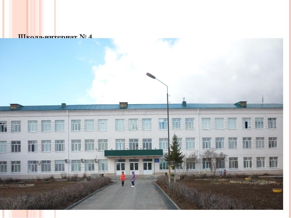 Школа-интернат № 4