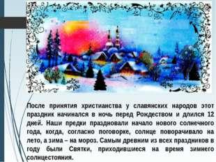 После принятия христианства у славянских народов этот праздник начинался в но