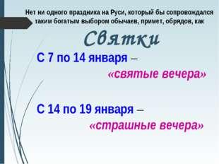 С 7 по 14 января – «святые вечера» С 14 по 19 января – «страшные вечера» Свят