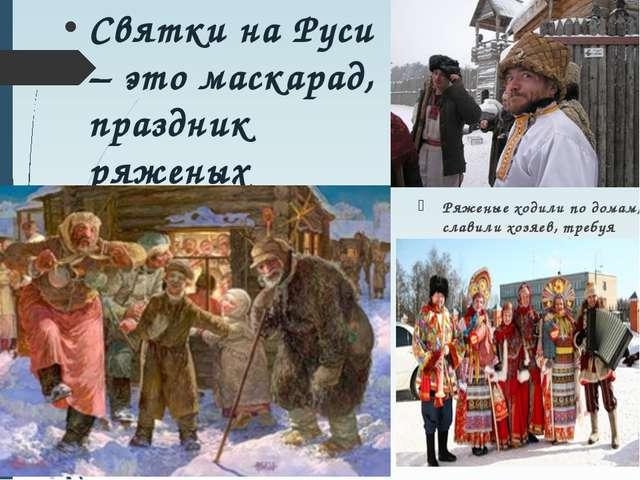 Святки на Руси – это маскарад, праздник ряженых Ряженые ходили по домам, слав...