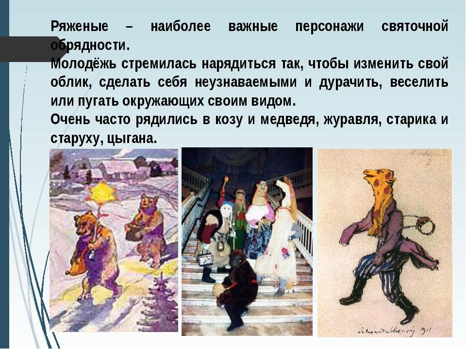 Ряженые – наиболее важные персонажи святочной обрядности. Молодёжь стремилась...
