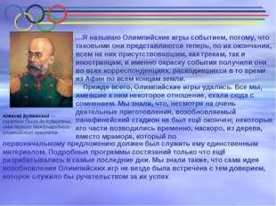 Алексей Бутовский — соратник Пьєра де Кубертена, член первого Международного
