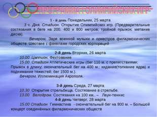 1 - й день Понедельник, 25 марта 3 ч. Дня. Стадион. Открытие Олимпийских игр.