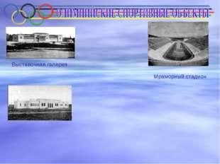 Выставочная галерея Мраморный стадион