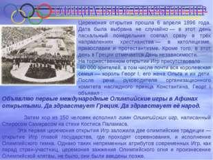 Церемония открытия прошла 6 апреля 1896 года. Дата была выбрана не случайно—