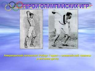 Американский легкоатлет Роберт Гэррет— олимпийский чемпион в метании диска