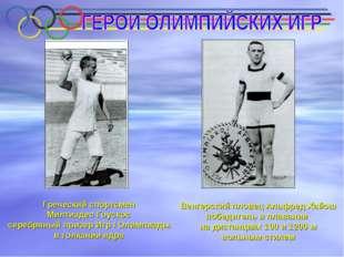 Греческий спортсмен Милтиадес Гоускос серебряный призер Игр I Олимпиады в тол