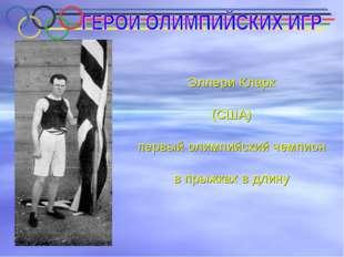 Эллери Кларк (США) первый олимпийский чемпион в прыжках в длину