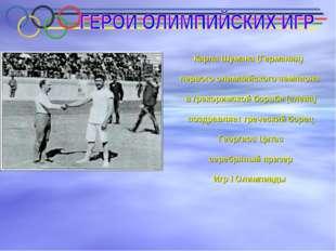 Карла Шумана (Германия) первого олимпийского чемпиона в грекоримской борьбе