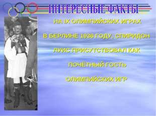 НА IX ОЛИМПИЙСКИХ ИГРАХ В БЕРЛИНЕ 1936 ГОДУ, СПИРИДОН ЛУИС ПРИСУТСТВОВАЛ КАК