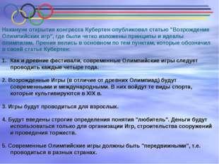 """Накануне открытия конгресса Кубертен опубликовал статью """"Возрождение Олимпий"""