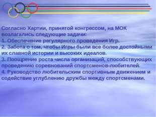 Согласно Хартии, принятой конгрессом, на МОК возлагались следующие задачи: 1
