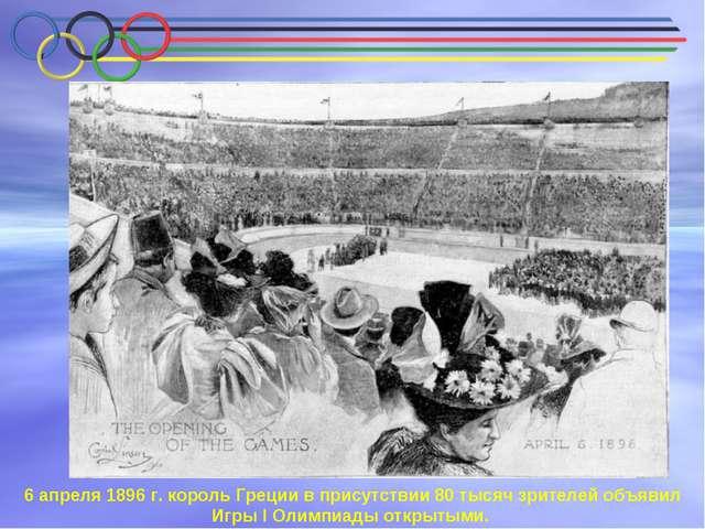 6 апреля 1896 г. король Греции в присутствии 80 тысяч зрителей объявил Игры I...