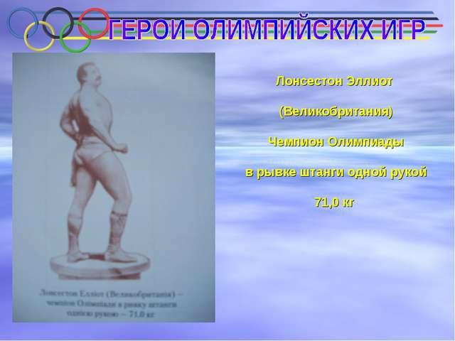 Лонсестон Эллиот (Великобритания) Чемпион Олимпиады в рывке штанги одной руко...