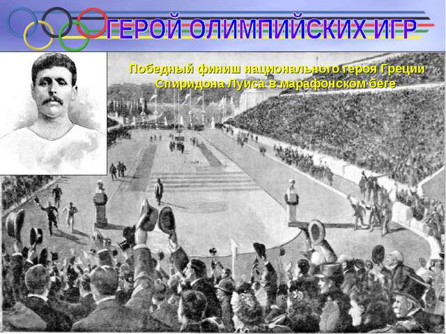 Победный финиш национального героя Греции Спиридона Луиса в марафонском беге
