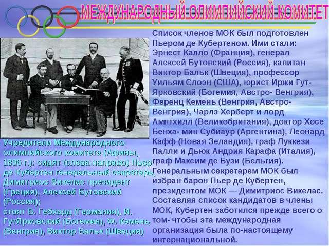 Учредители Международного олимпийского комитета (Афины, 1896 г.): сидят (сле...