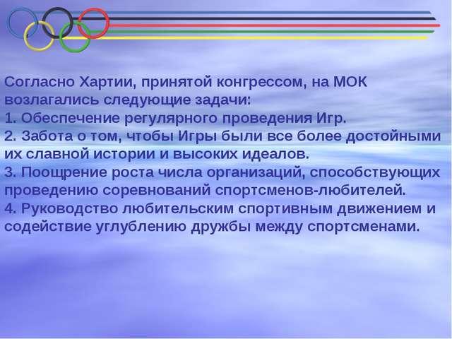 Согласно Хартии, принятой конгрессом, на МОК возлагались следующие задачи: 1...