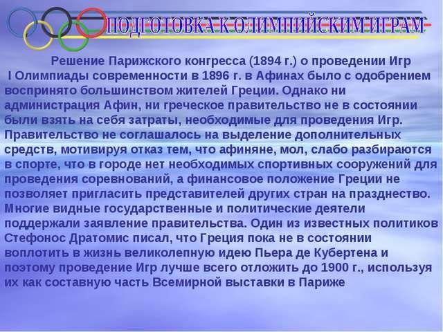 Решение Парижского конгресса (1894 г.) о проведении Игр I Олимпиады современ...