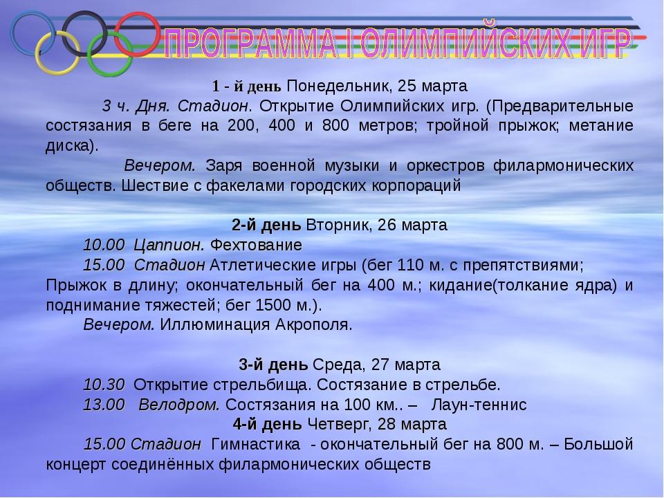 1 - й день Понедельник, 25 марта 3 ч. Дня. Стадион. Открытие Олимпийских игр....