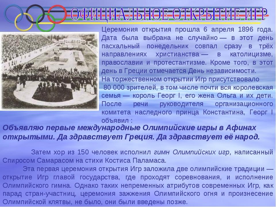 Церемония открытия прошла 6 апреля 1896 года. Дата была выбрана не случайно—...
